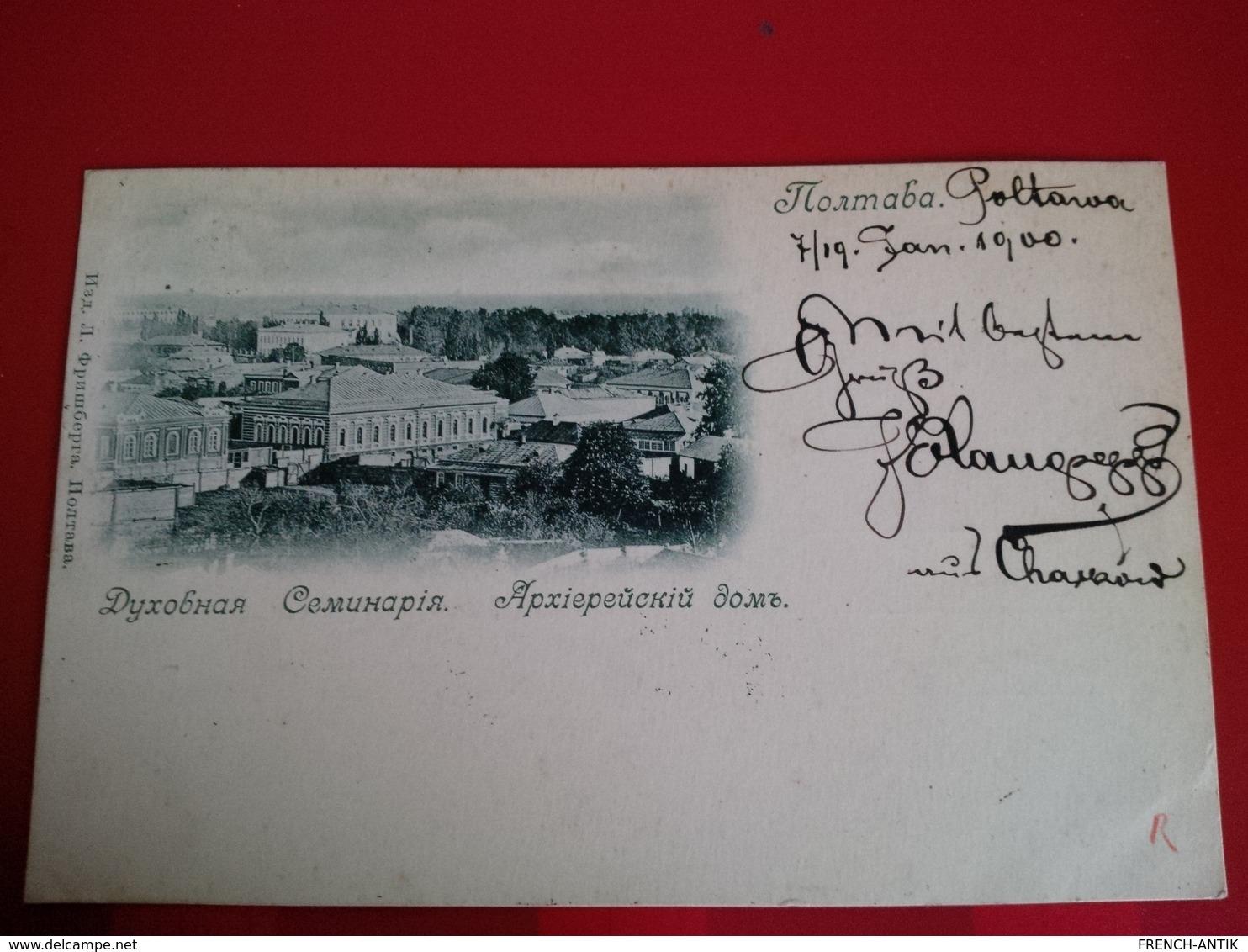 POLTAWA POLTAVA 1900 - Ukraine