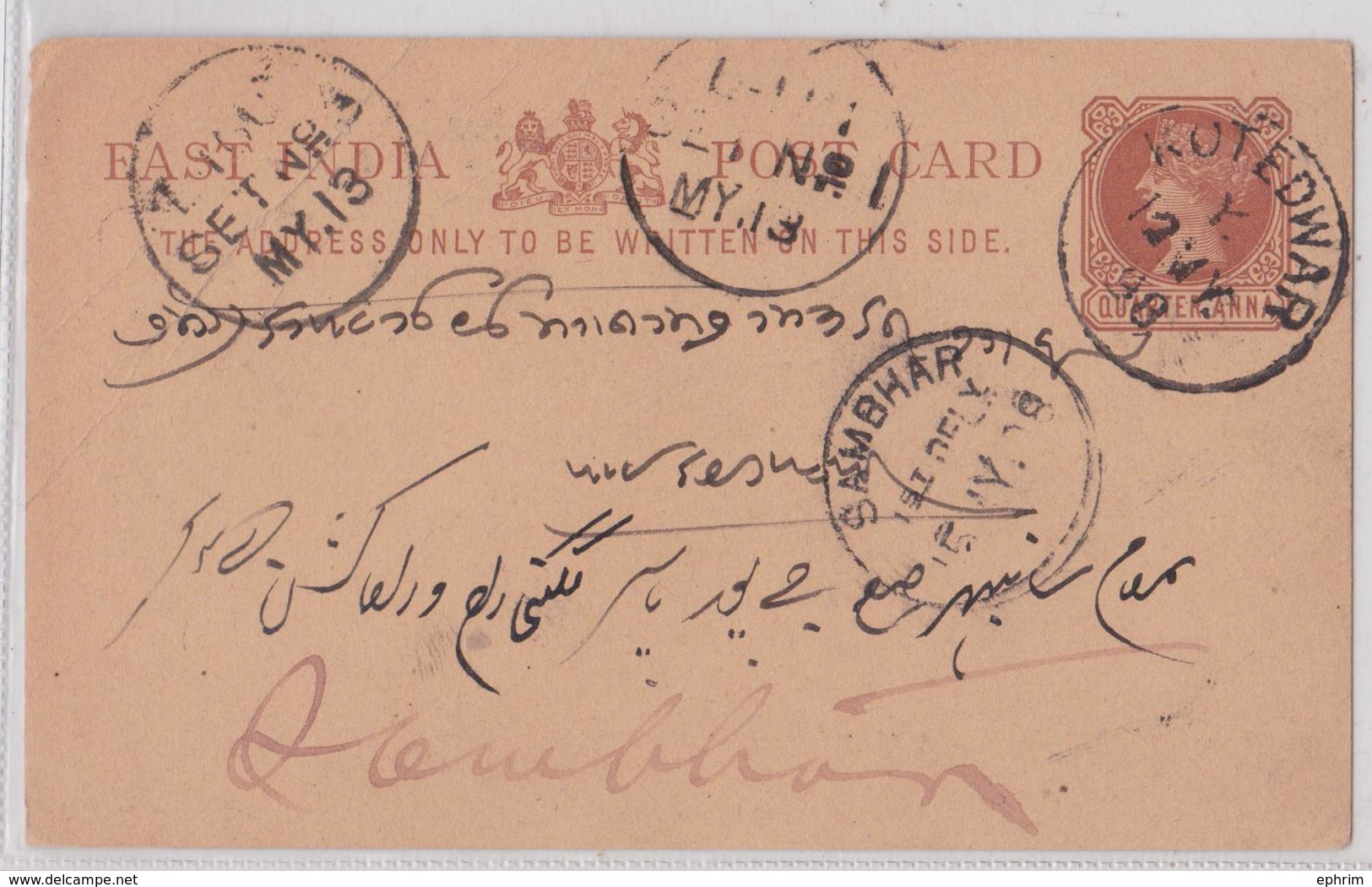KOTEDWAR SAMBHAR ENTIER POSTAL INDE BRITISH INDIA USED QUARTER ANNA POSTAL STATIONERY RAJ - 1882-1901 Empire