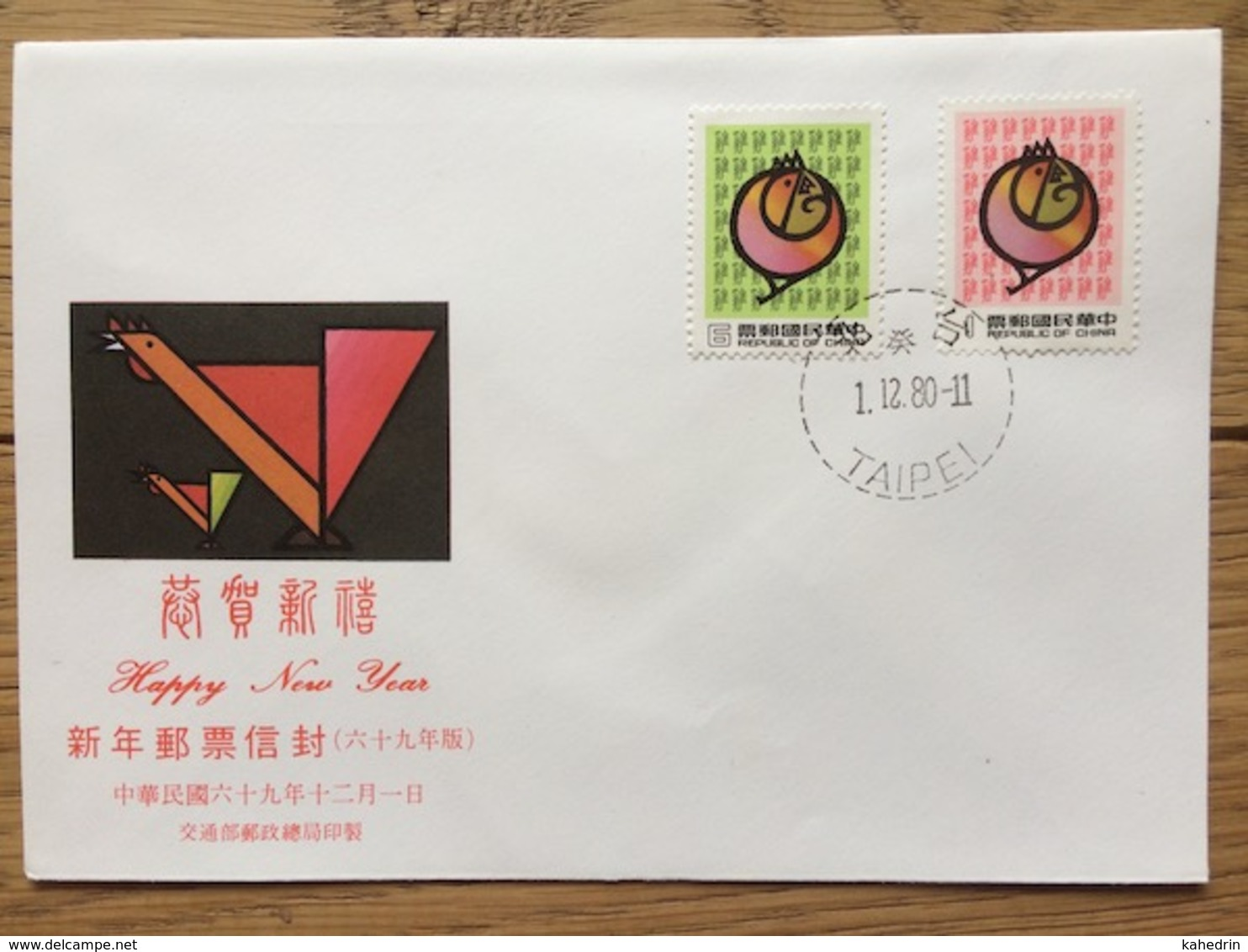 Taiwan 1980, FDC: New Year Zodiac Rooster Cock - 1945-... République De Chine