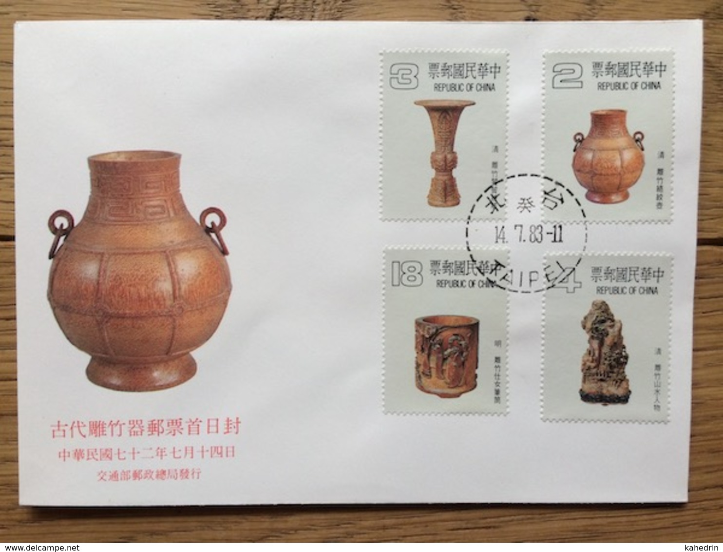 Taiwan 1983, FDC: Ancient Chint Chinese Bamboo Carvings - FDC
