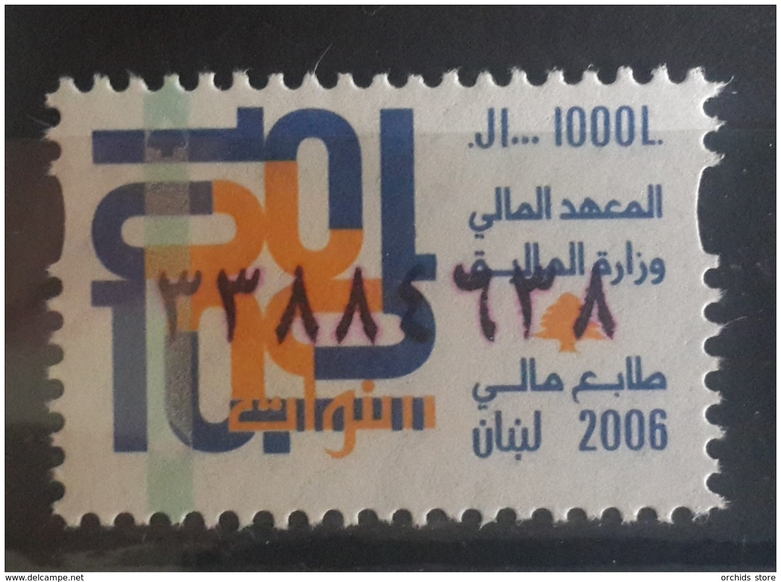 Lebanon 2006 Fiscal Revenue Stamp 1000 L - MNH - 10th Anniv Of Finance Institite - Minstry Of Finance - Lebanon