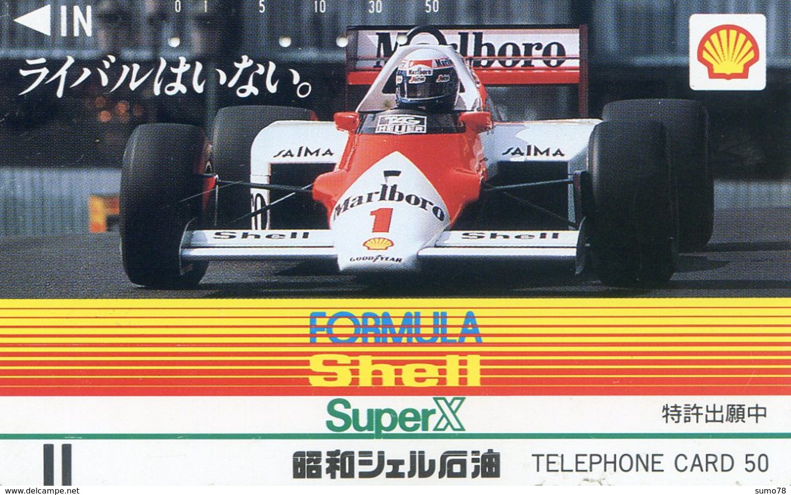 FORMULA SHELL - PETROLIER -TELECARTE JAPON  - VOITURE - AUTOMOBILE - CAR - Voitures