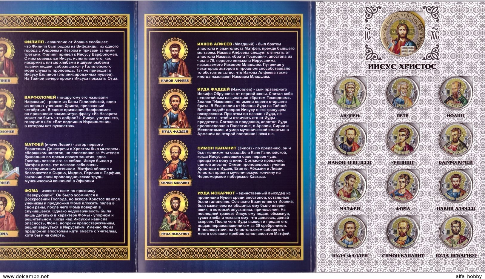 Russia, 2017, Jesus Christ And 12 Apostles Colored 12 Coins 1 Rbl +10 R In Album - Russland