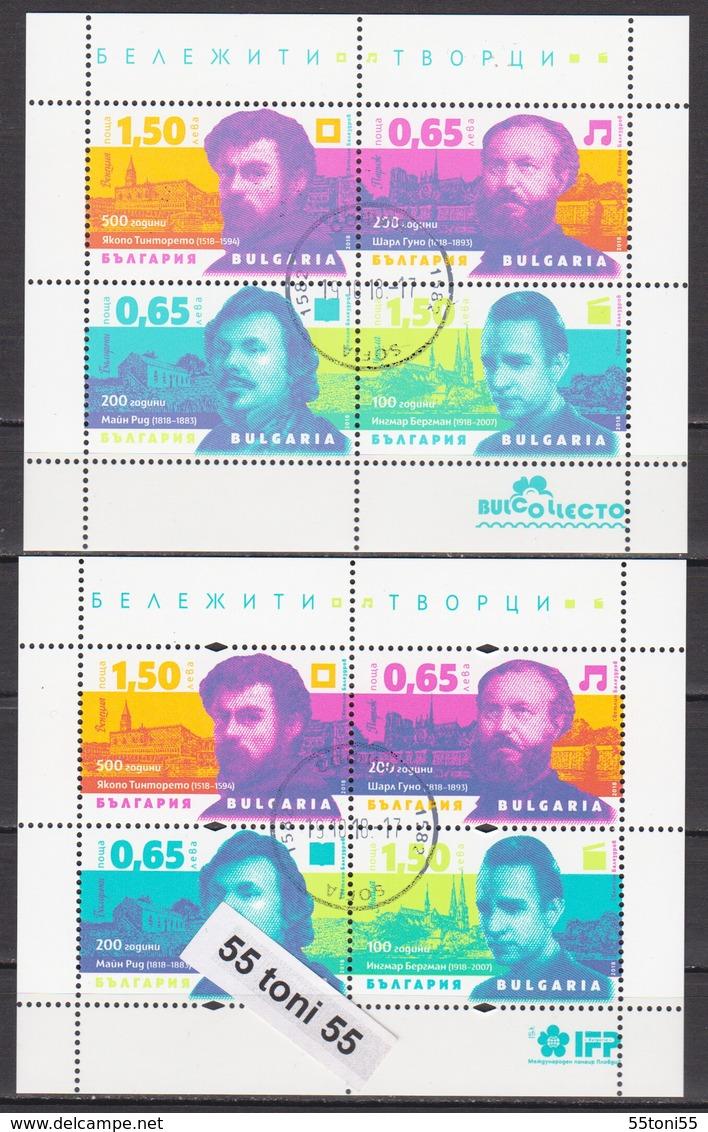 2018 Redoubtable Creator 2 S/S – Used (O) (Nor.+paper+UV Limited Edition) Bulgaria/Bulgaria - Bulgaria