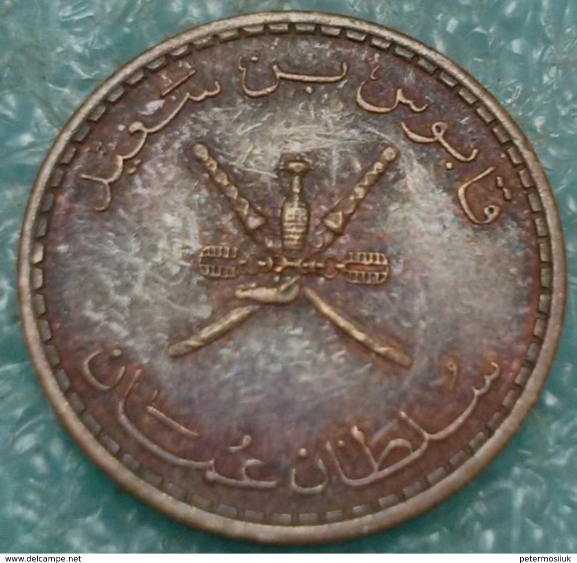 Oman 5 Baisa, 1400 (1980) -4538 - Oman