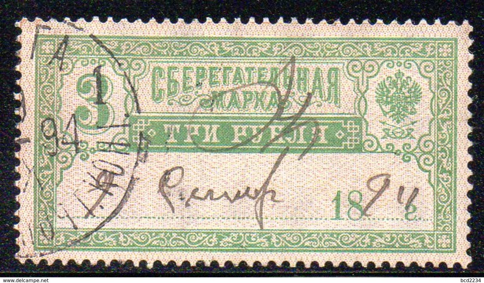 RUSSIA 1890 POSTAL SAVINGS RECEIPT REVENUE 3R YELLOW-GREEN STEUERMARKE FISCAUX USED 1894 USSR - Zonder Classificatie