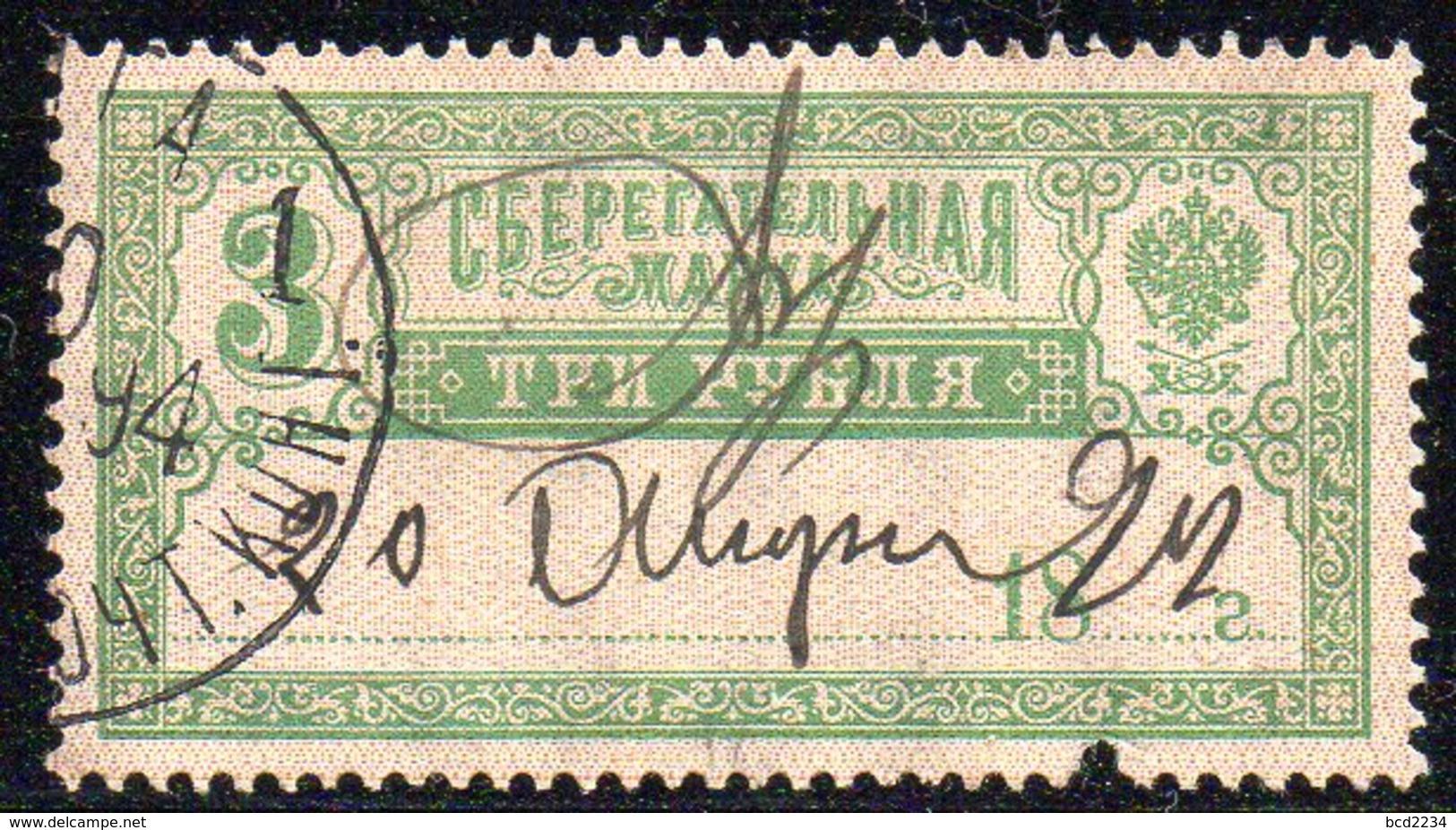 RUSSIA 1890 POSTAL SAVINGS RECEIPT REVENUE 3R YELLOW-GREEN STEUERMARKE FISCAUX USED 1894 USSR - Fiscale Zegels