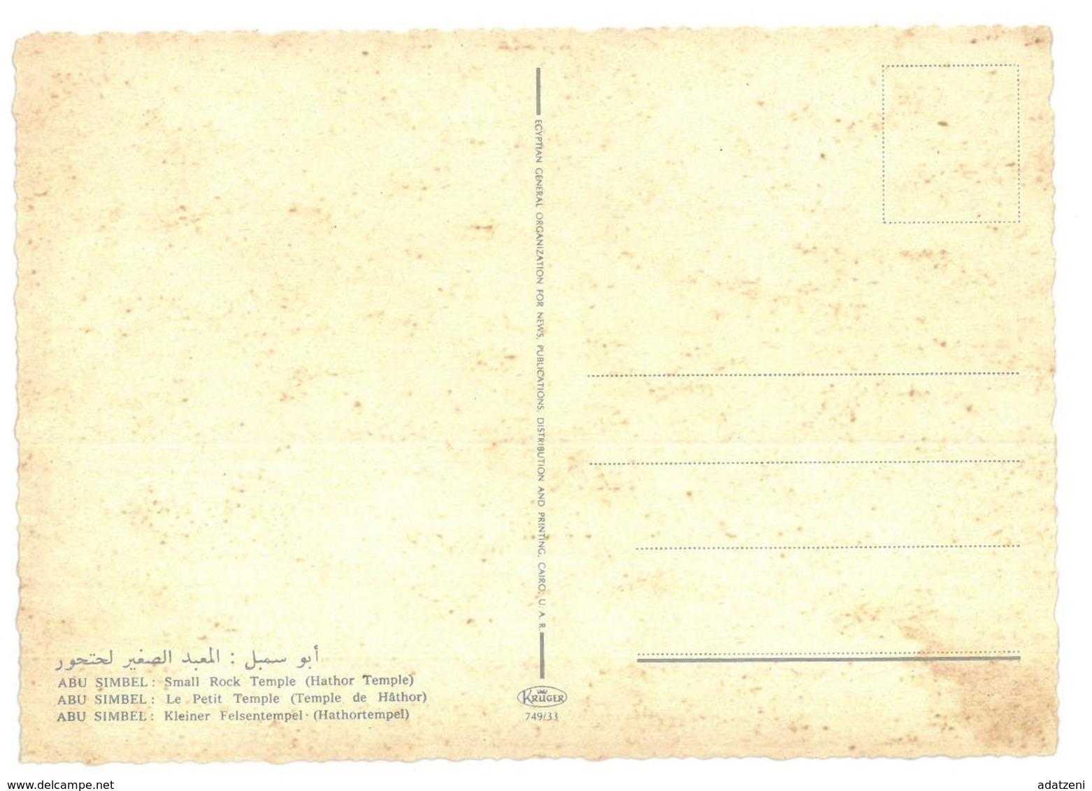 Egypt Abu Simbel Small Rock Temple Non Viaggiata Condizioni Come Da Scansione - Abu Simbel