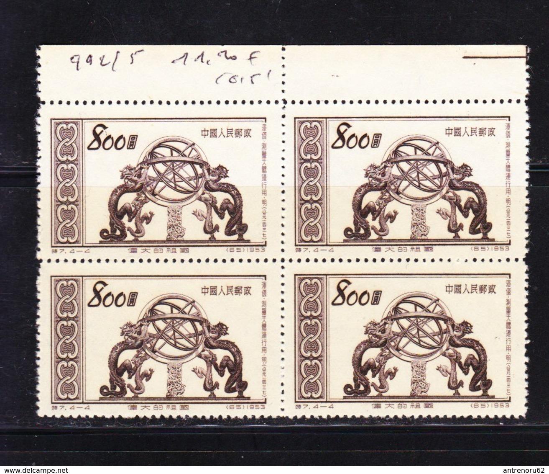 CHINA -1953-STAMPS-UNUSED-SEE-SCAN - Unused Stamps