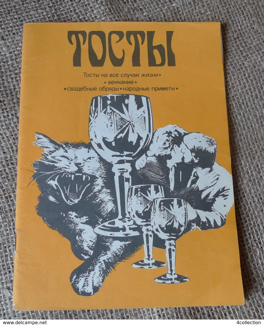 Russian Moscow 1993 Wedding Toasts Wedding Ceremonies Folk Signs By Vikhrj - Books, Magazines, Comics