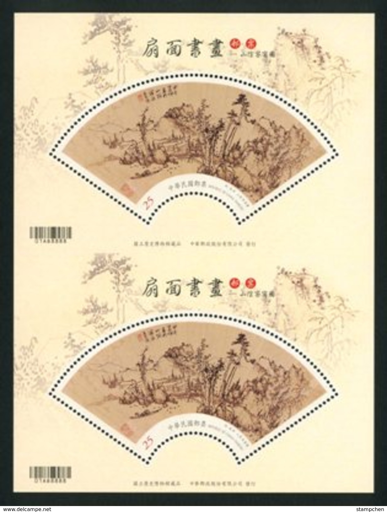 Pair S/s Taiwan 2016 Painting And Calligraphy On Fan Stamp Traveler At Shanyin County  Fan-shape Forest Boat River Mount - 1945-... Republic Of China