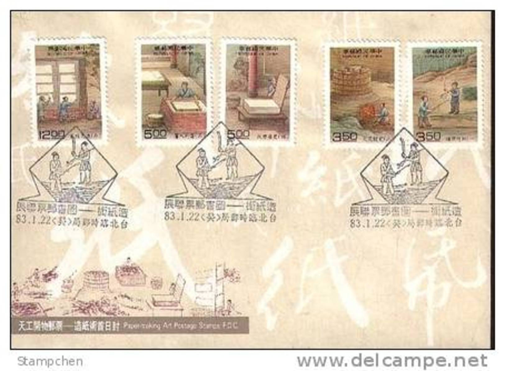 FDC Taiwan 1994 Ancient Paper-Making Skill Stamps Book Bamboo - 1945-... Republic Of China