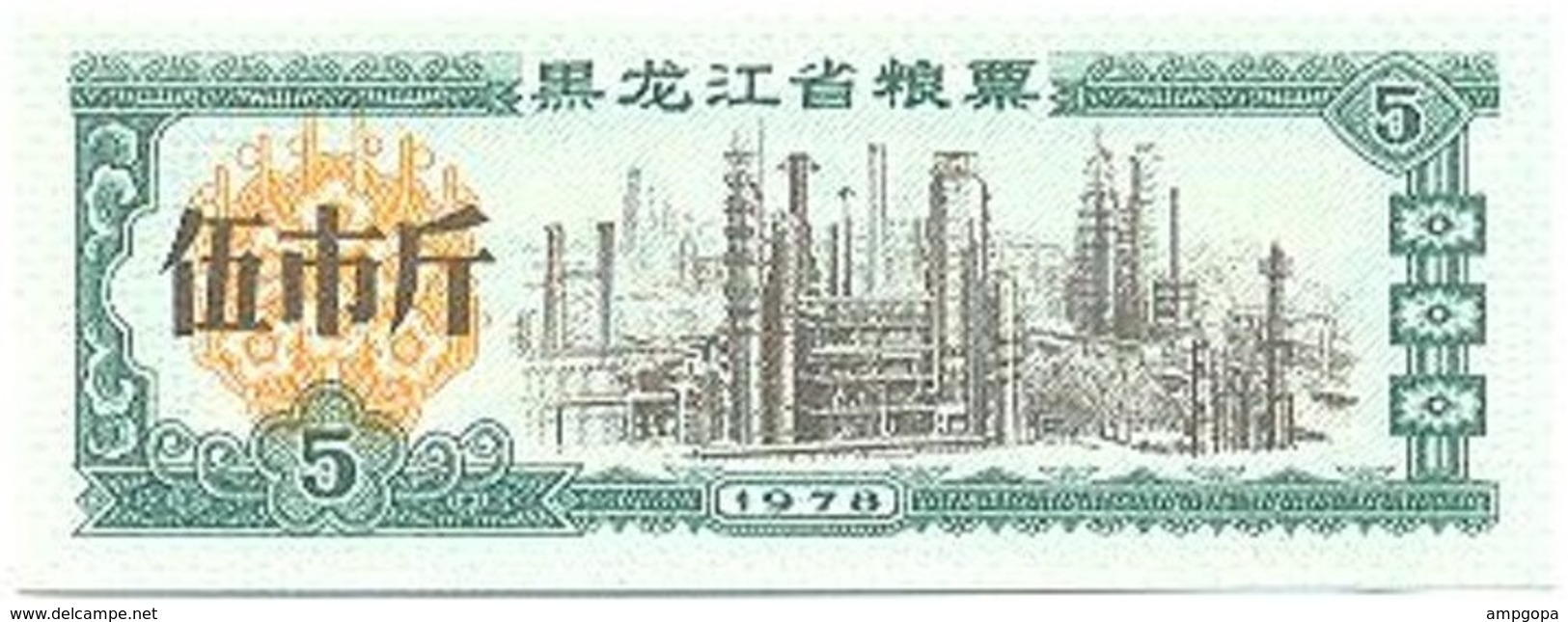 China (CUPONES) 5 Kilos 1978 Heilongjiang Cn 23 5000 UNC - China