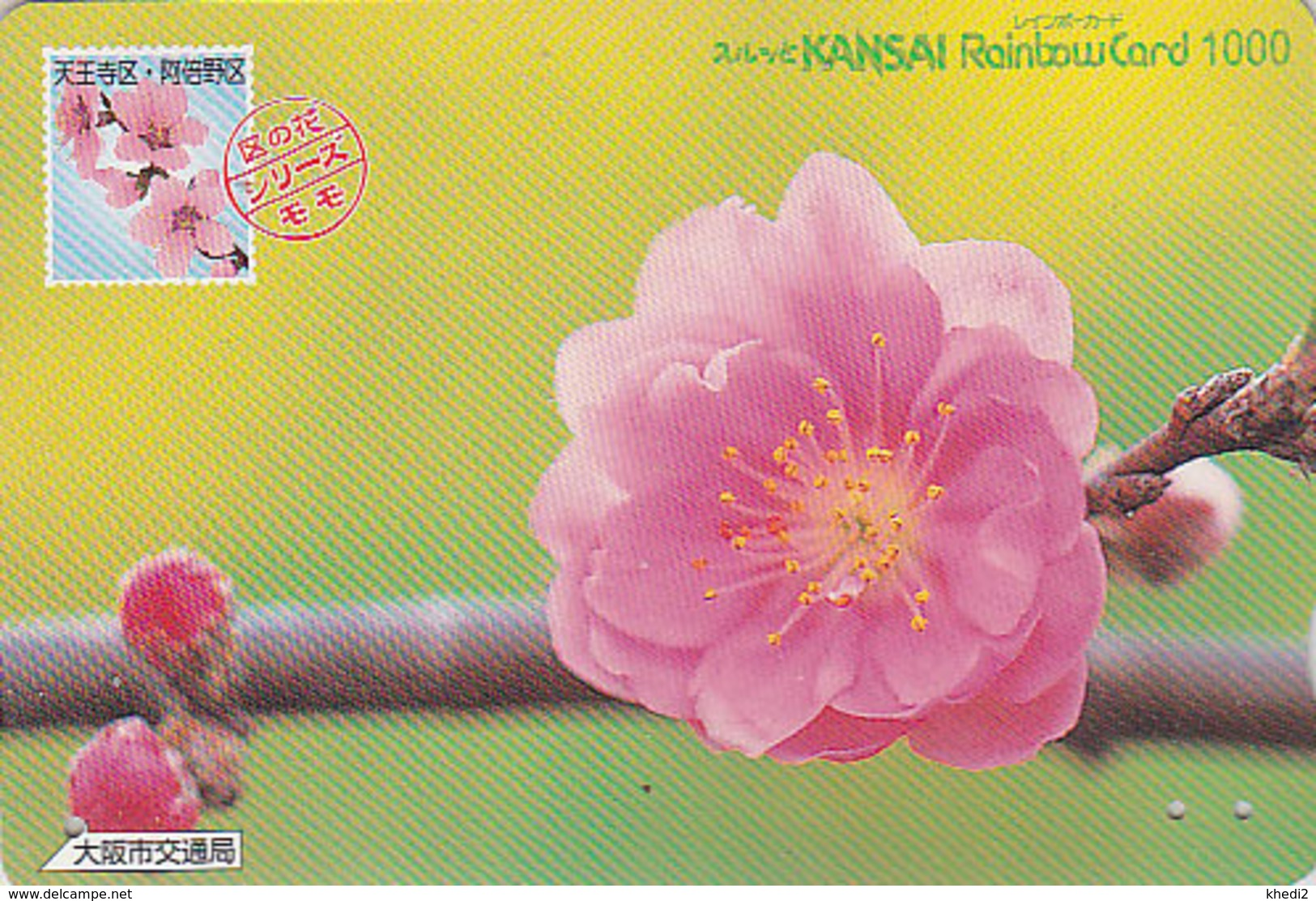 Carte Prépayée Japon - FLEUR De PECHER Sur TIMBRE Série 09/16 - FLOWER On STAMP Japan Rainbow Card - 2463 - Timbres & Monnaies
