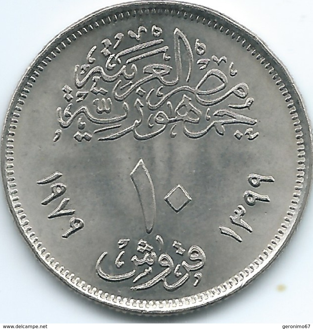 Egypt - 10 Qirsh - AH1399 (1979) - National Education Day - KM486 - Egypt