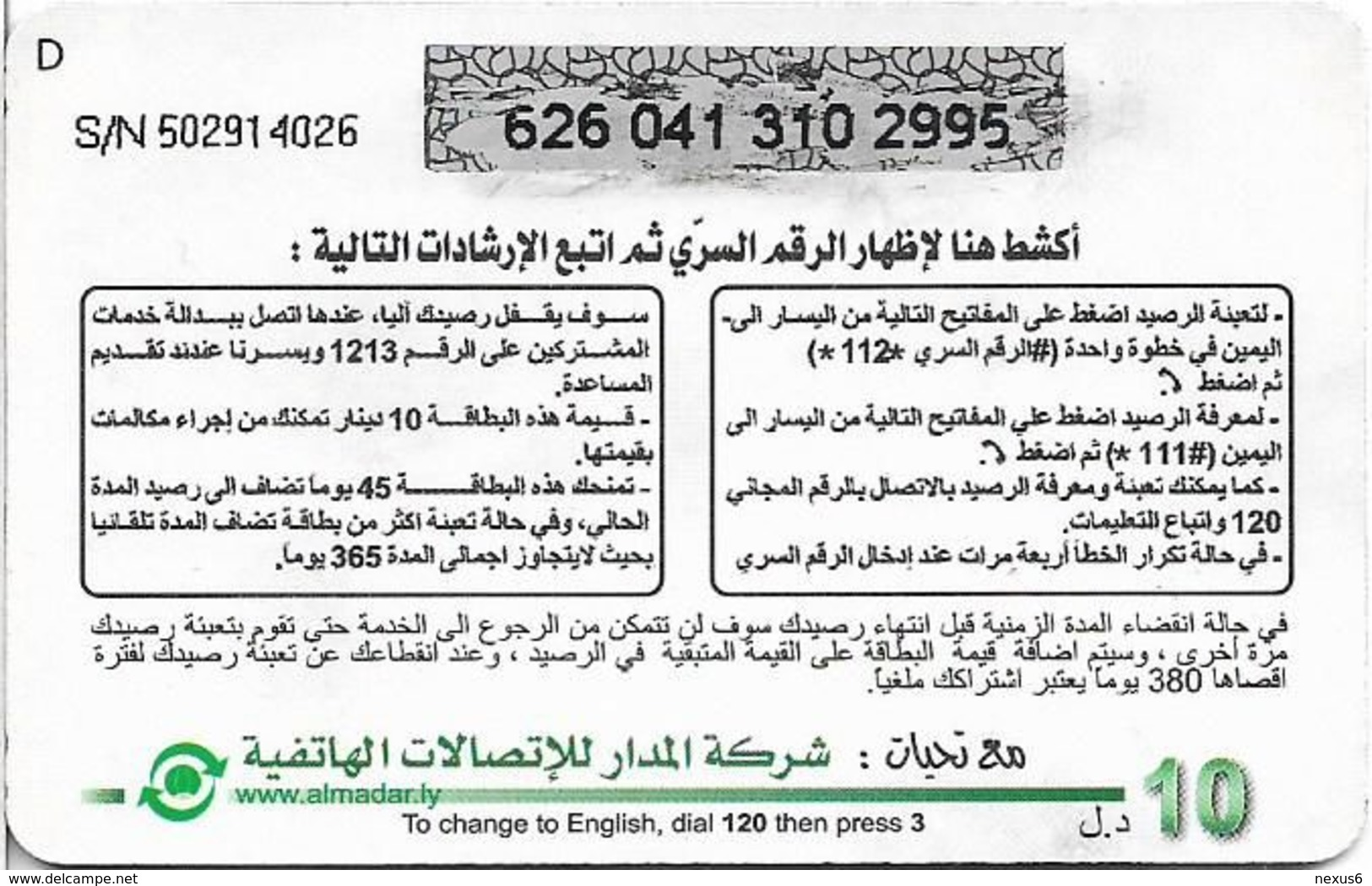 Libya - Almadar - Temple Ruins, 10LD Prepaid Card, Used - Libya
