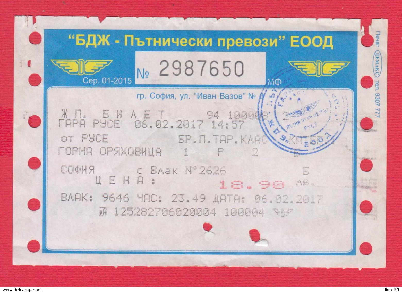 242276 / TICKET BILLET RAILWAY One-day Ticket 2017 - ROUSSE - Gorna Oryahovitsa - SOFIA , Bulgaria Bulgarie - Spoorwegen