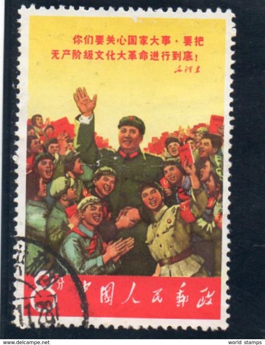 CHINE 1967 O - Oblitérés