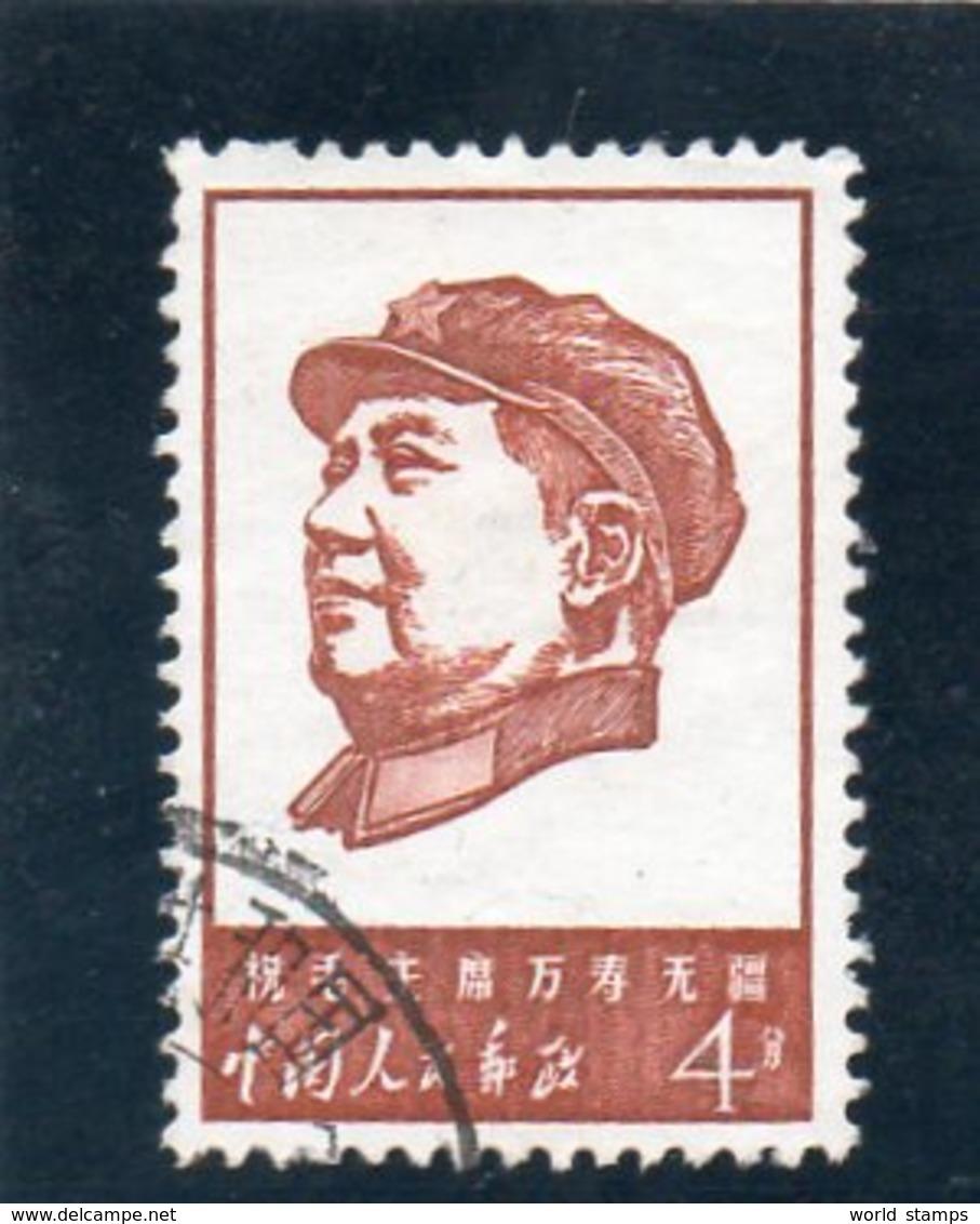 CHINE 1967 O - 1949 - ... République Populaire