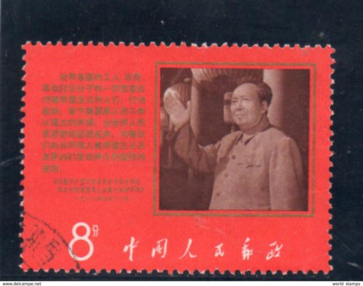CHINE 1968 O - Oblitérés