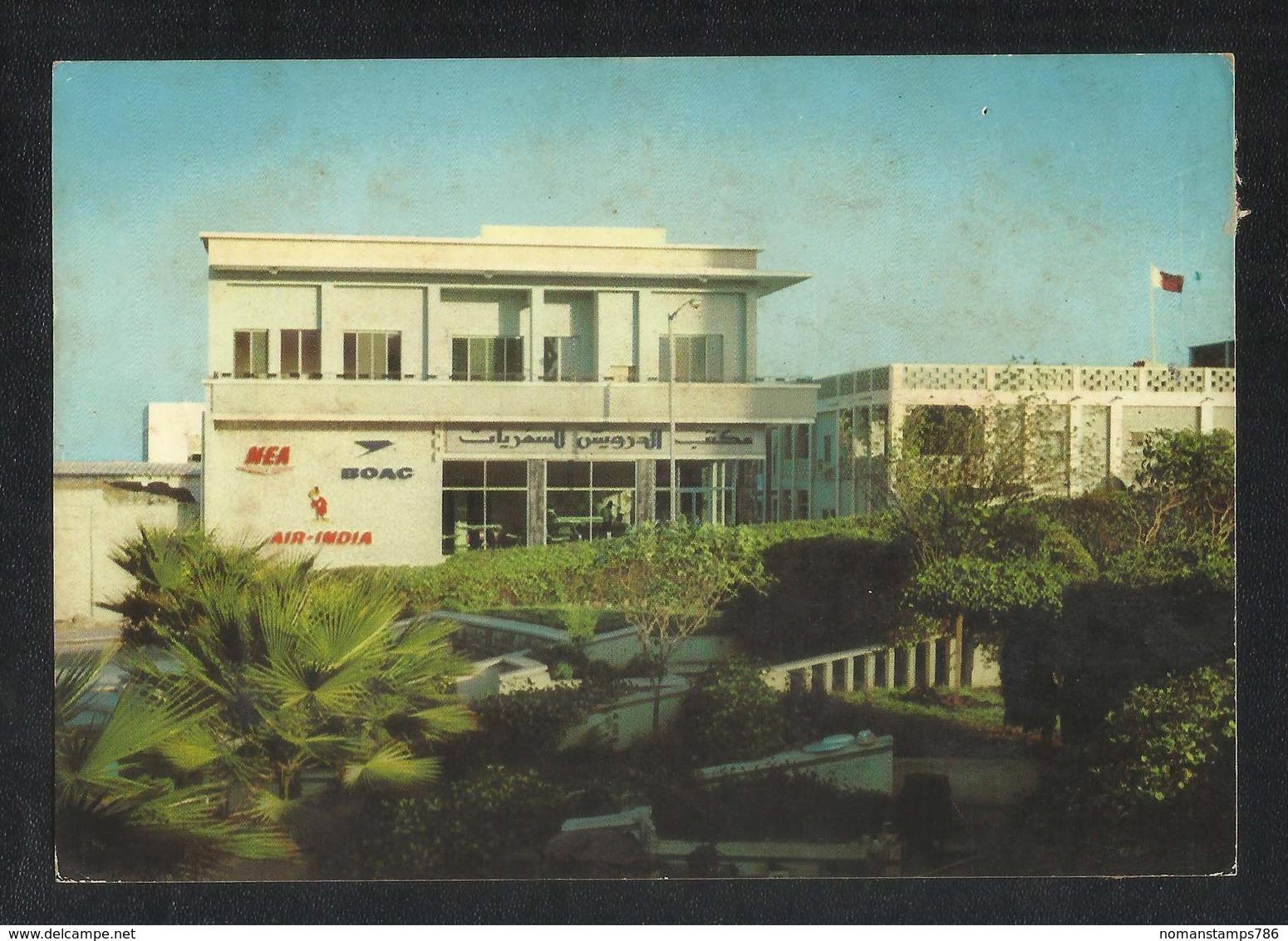 Qatar Old Darwish Travel Bureau Doha Picture Postcard - Qatar