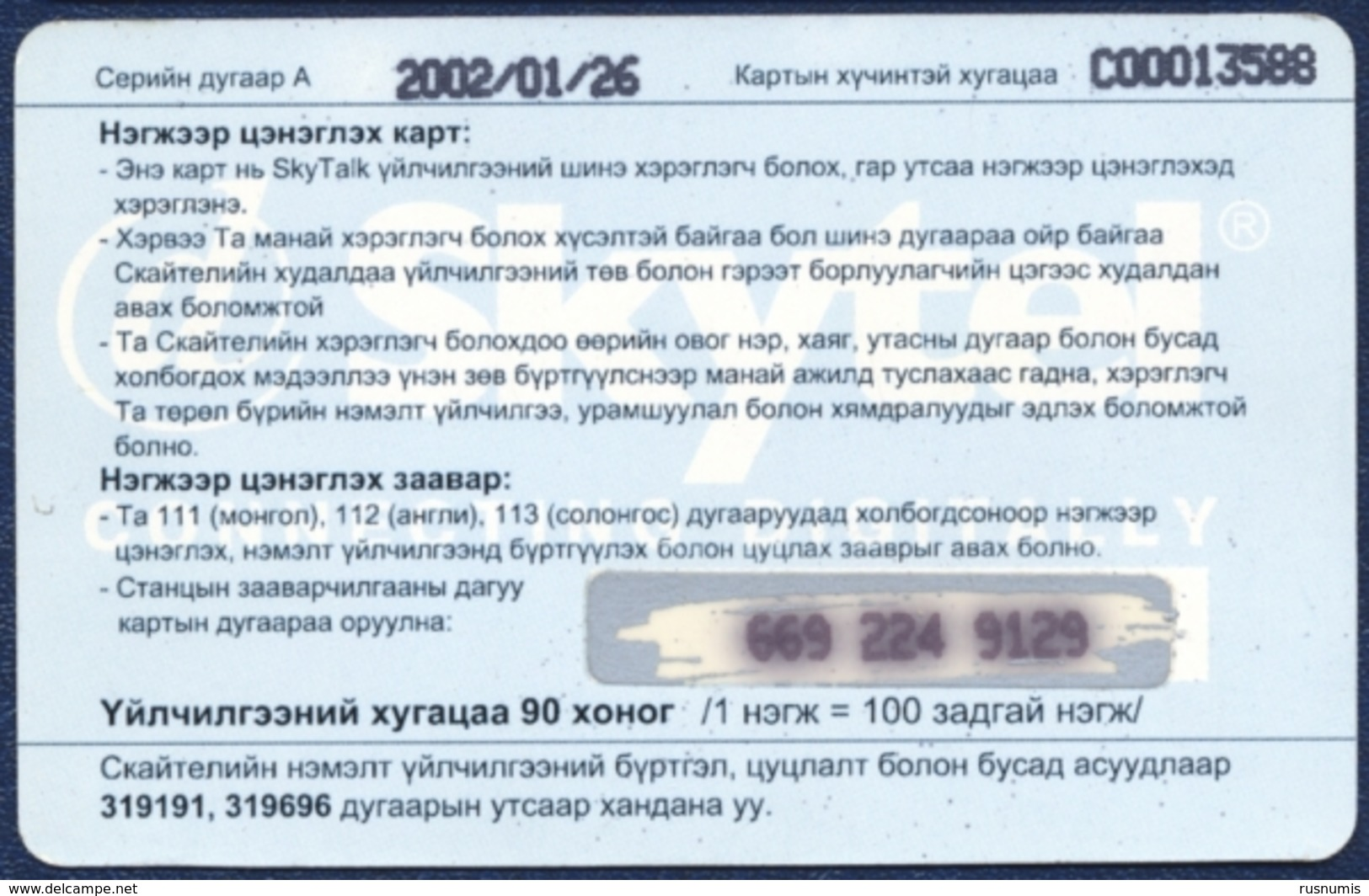 MONGOLIA SKYTEL 10000 UNITS PRE-PAID REMOTE MEMORY PHONECARD TELECARTE GLOBE PERFECT - Mongolia