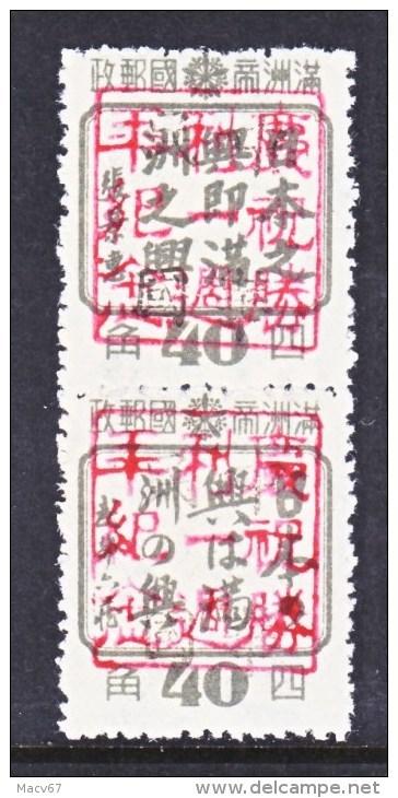 MANCHUKUO  LOCAL  PIN  HSIEN   NE 358-9     ** - 1932-45 Manchuria (Manchukuo)