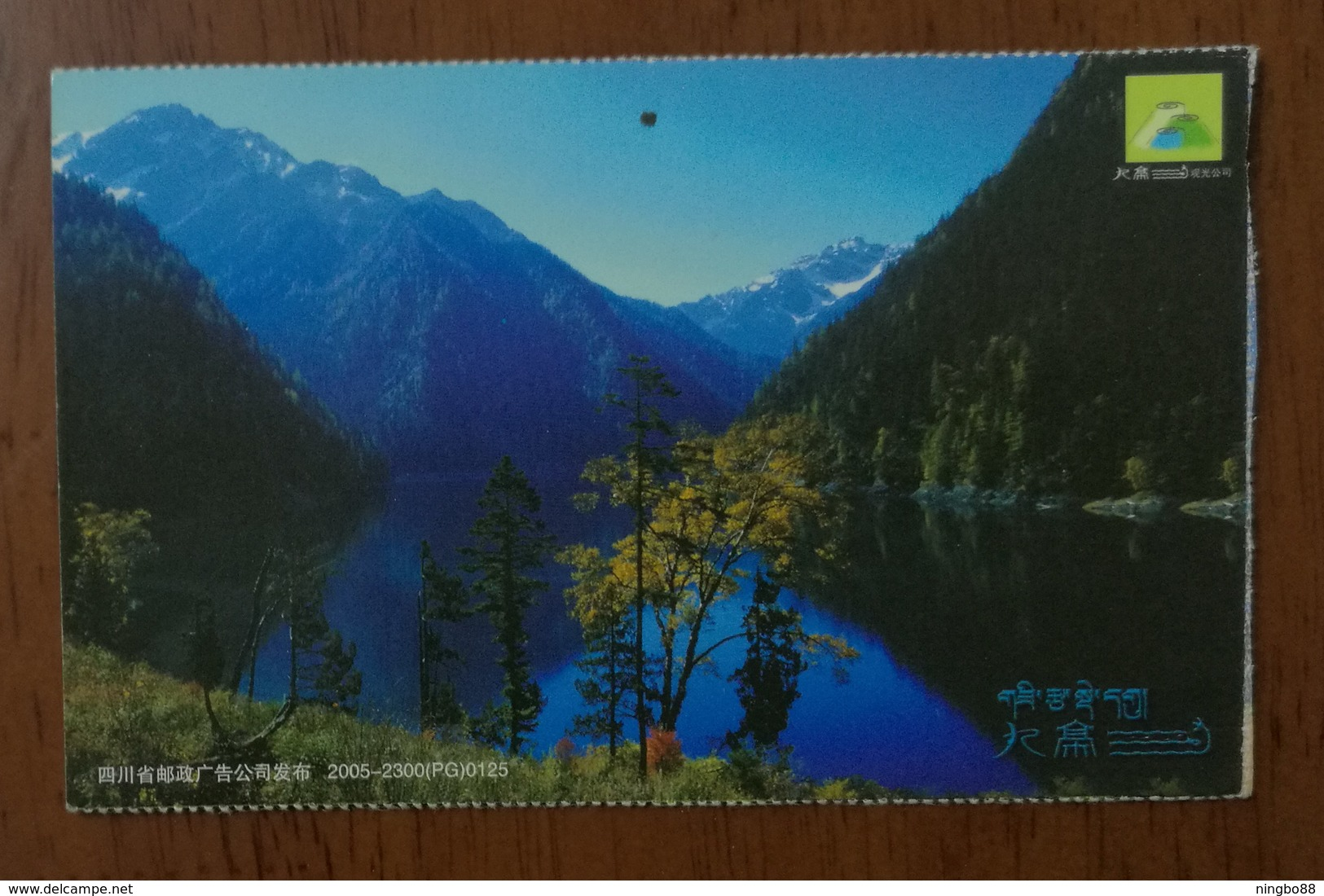 Nuorilang Waterfall,China 2005 Jiuzhaigou Valley Scenic And Historic Interest Area Small Size Ticket Pre-stamped Card - Holidays & Tourism