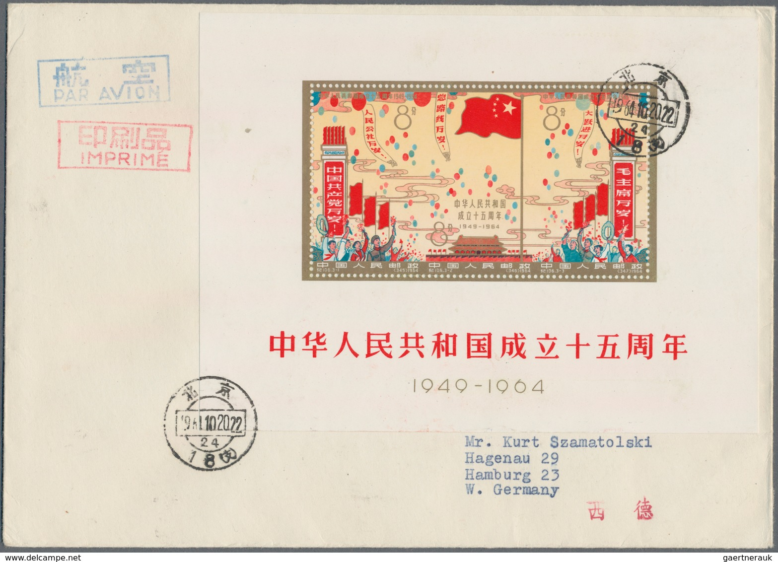 China - Volksrepublik: 1964, FDC Addressed To Hamburg, West Germany Bearing The 15th Anniv Of The Pe - Zonder Classificatie