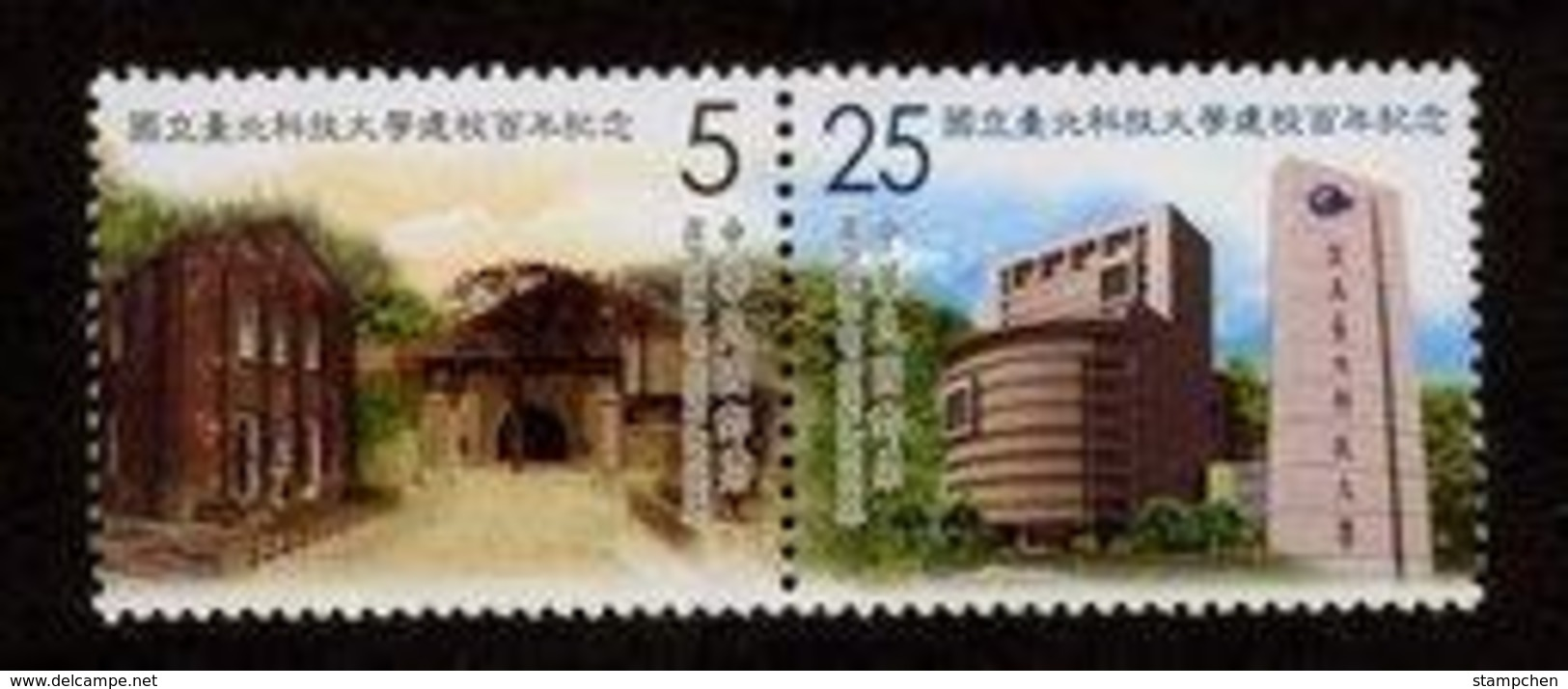 2010 Taipei University Of Technology Stamps Architecture Science - Other