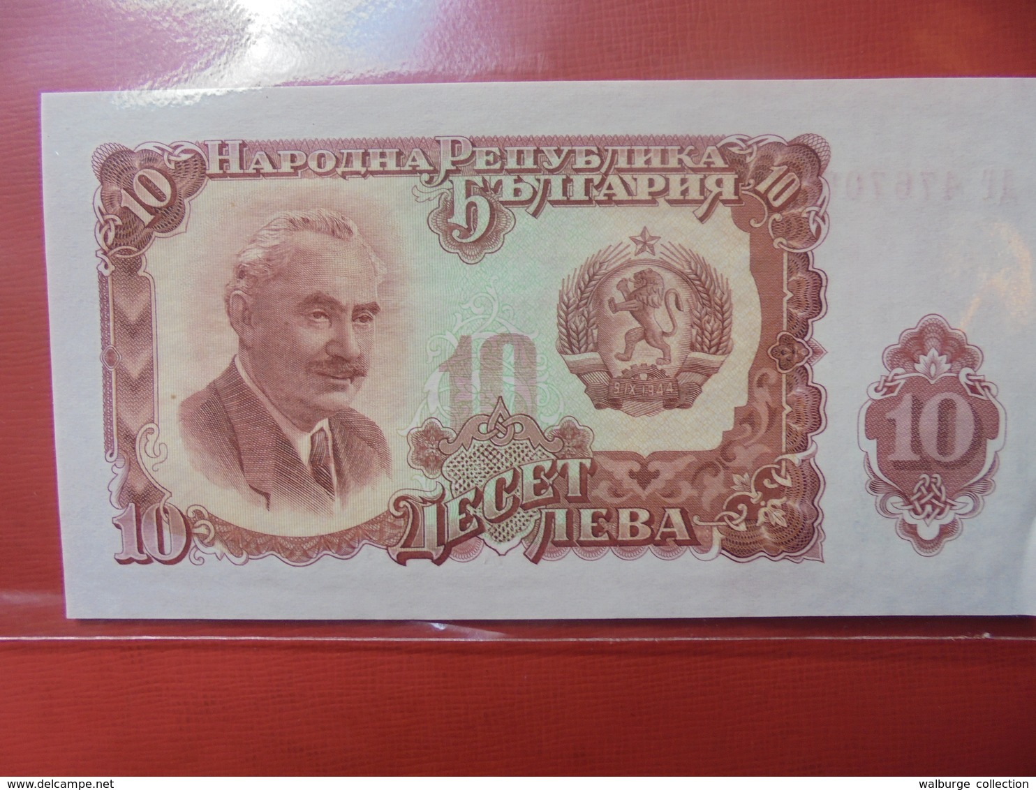 BULGARIE 10 LEVA 1951 PEU CIRCULER/NEUF - Bulgarie