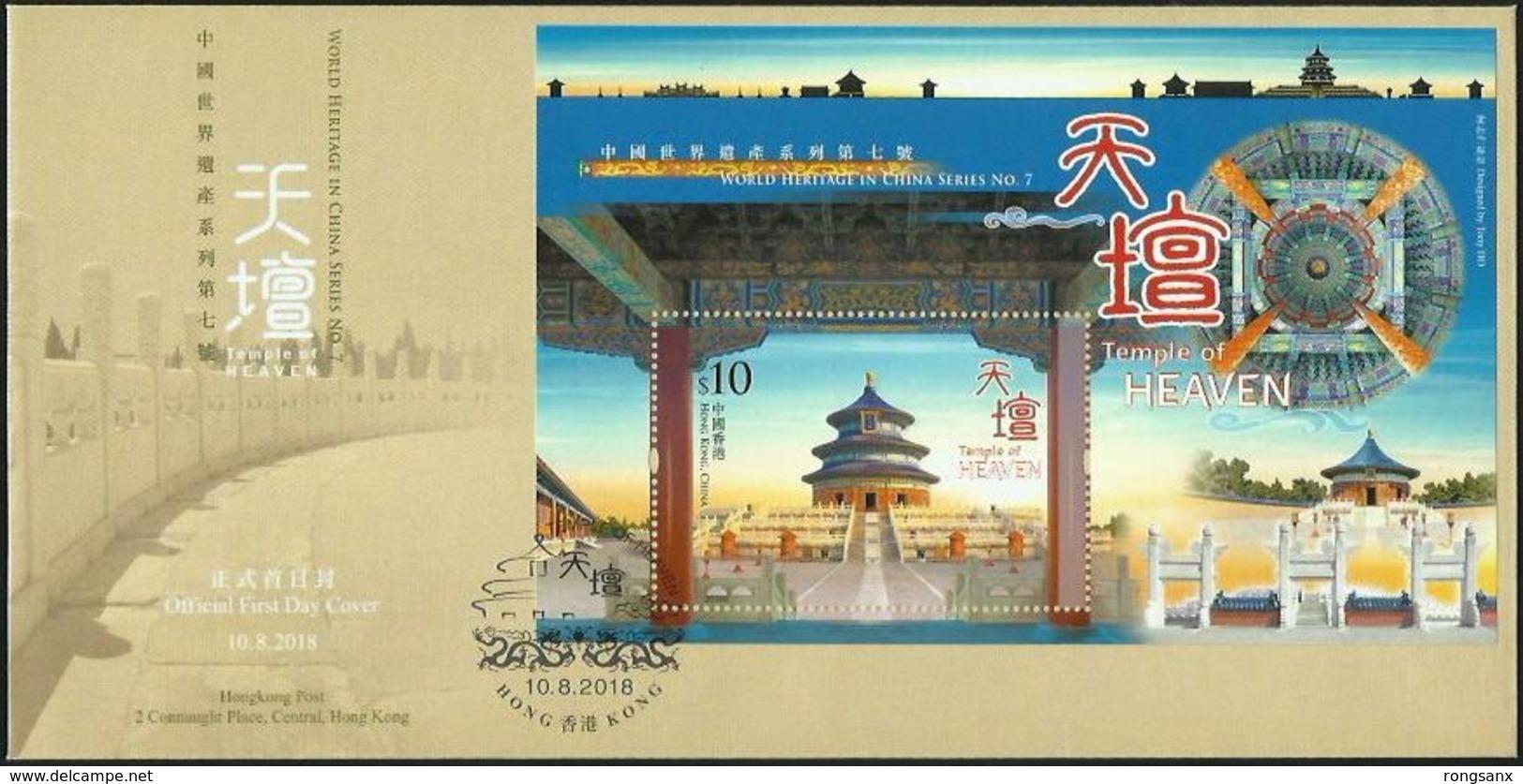 2018 HONG KONG TEMPLE OF HEAVEN MS FDC - 1997-... Région Administrative Chinoise