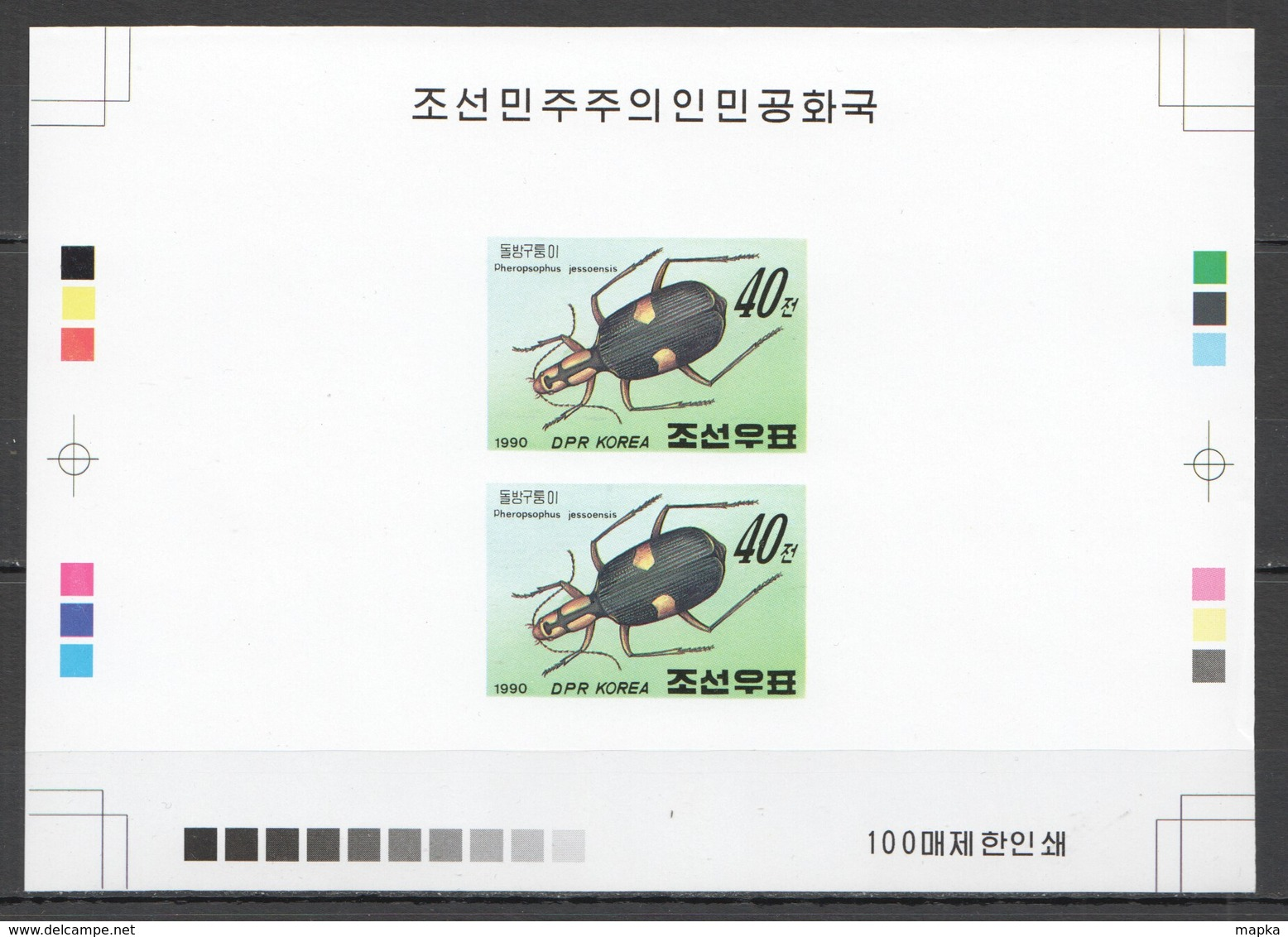 BB263 IMPERFORATE 1990 KOREA FAUNA INSECTS !!! RARE 100 ONLY PROOF PAIR OF 2 MNH - Altri