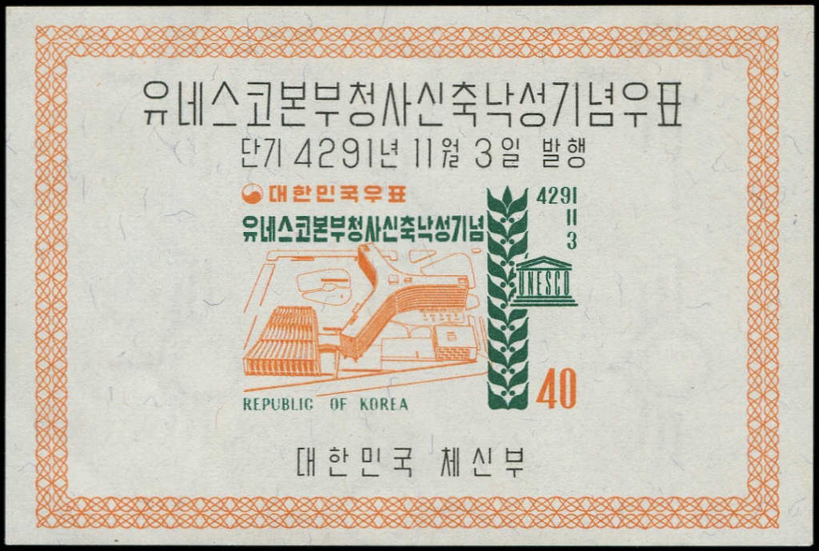 ** COREE DU SUD - Blocs Feuillets - 7D, Inauguration Du Palais De L'UNESCO - Corée Du Sud