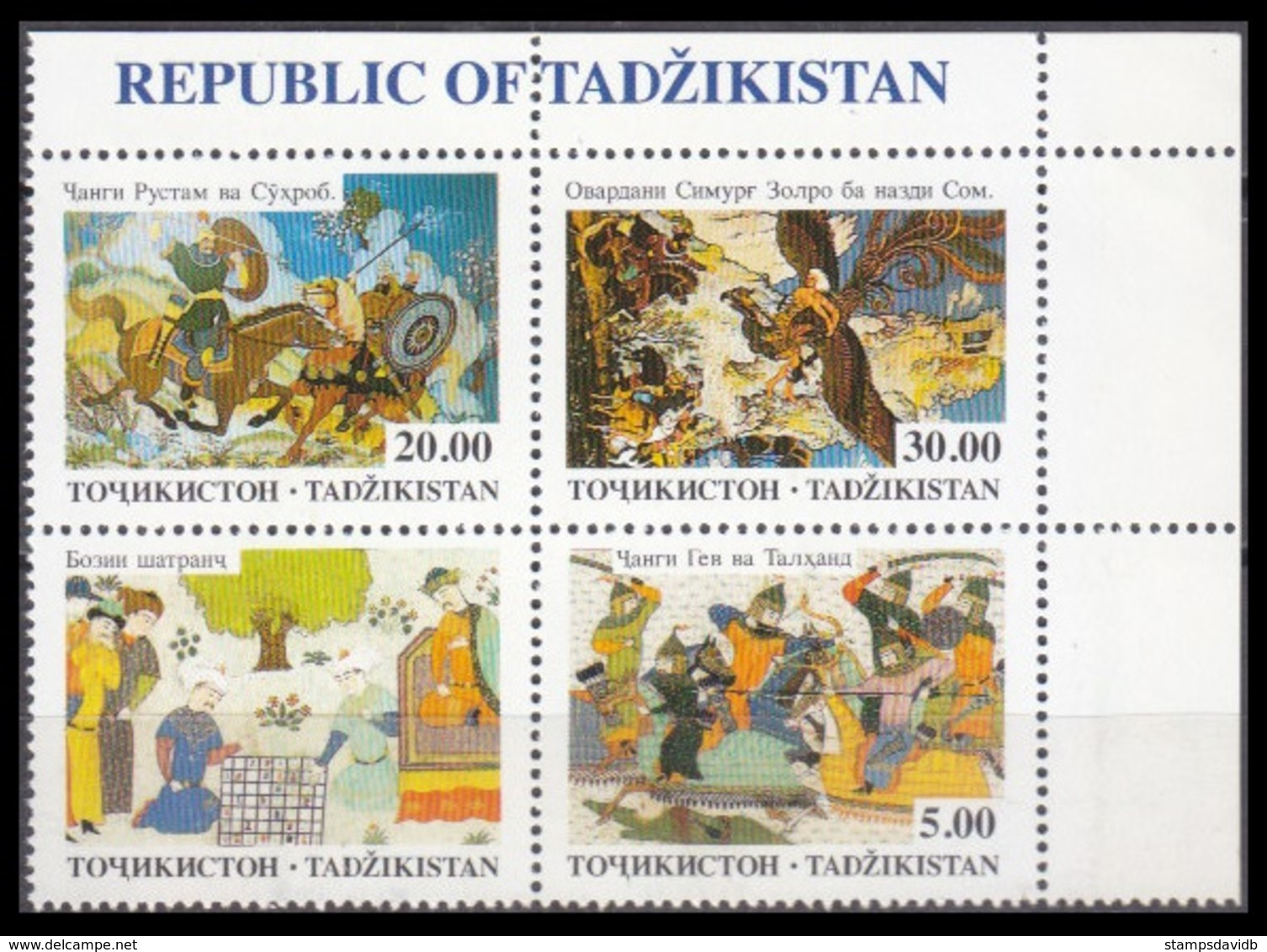 1993Tadjikistan27-29VB+Tab1000 Years « Sah - Nama» - Tadschikistan