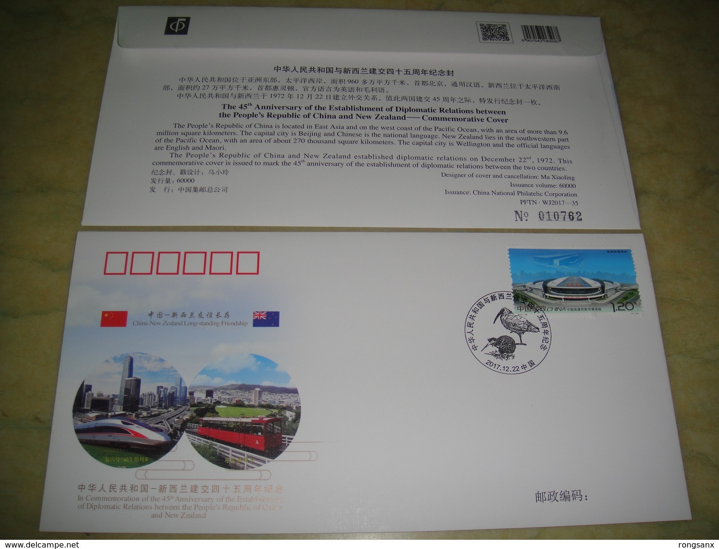 2017 CHINA  WJ2017-35 CHINA-NEW ZEALAND DIPLOMATIC COMM.COVER - 1949 - ... People's Republic