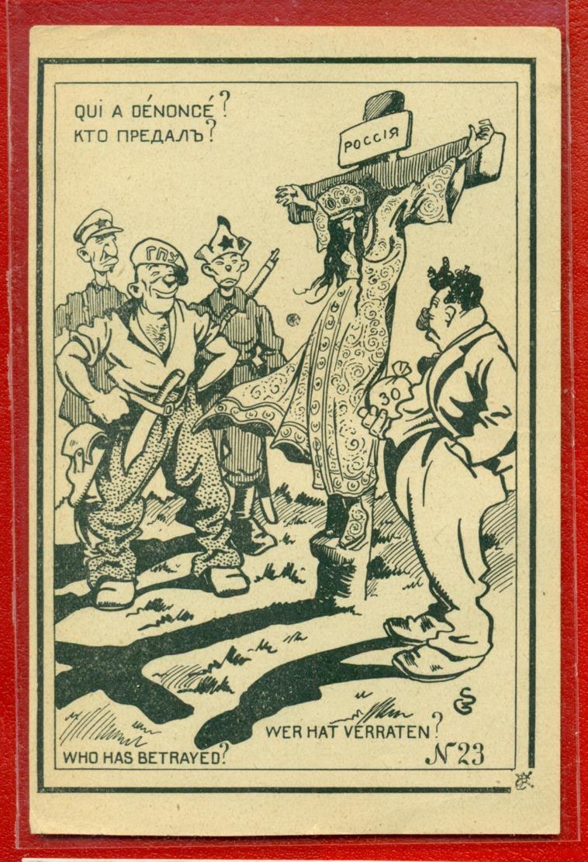RUSSIA JEWISH Anti-semitism VINTAGE CARD 10 - Judaika