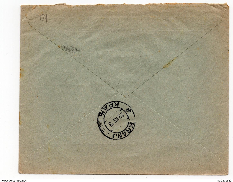 1933 KINGDOM OF YUGOSLAVIA, SLOVENIA, LJUBLJANA TO KRANJ, REGISTERED LETTER, A. VOLK - 1931-1941 Kingdom Of Yugoslavia