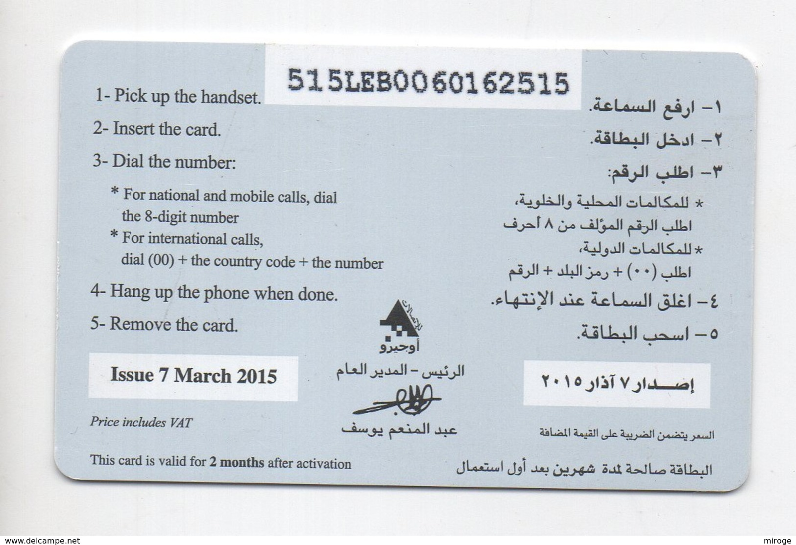 Used Phonecard 2015 5000LP Lebanon , Liban Telecarte  Libanon - Libanon