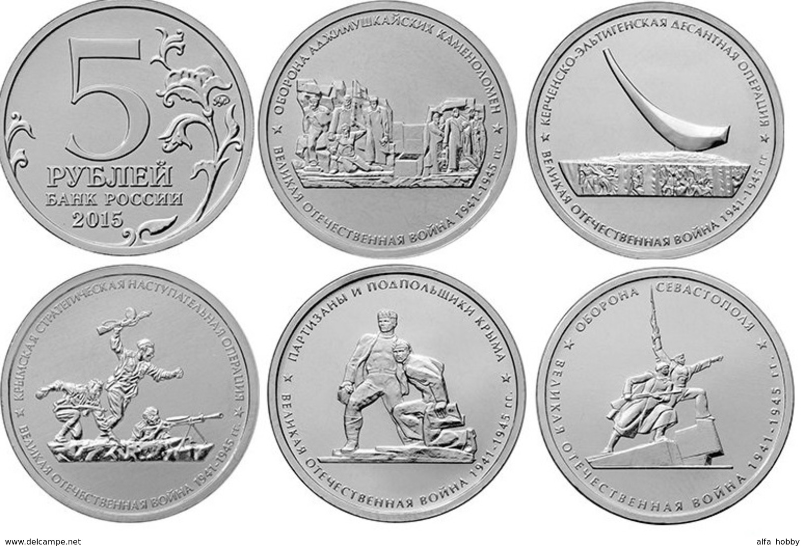 Russia, 2015 II World War Victory, Crimea Battle 5 X 5 Rbl Rubels - Russland