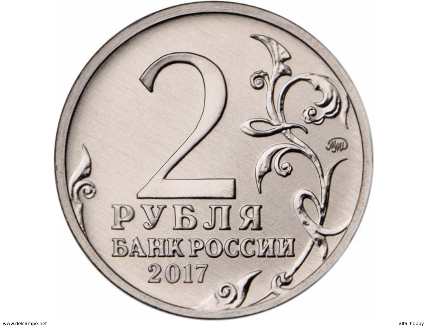 Russia, 2017 II World War Cities-Heroes Kerch & Sevastopol, 2 Coins Of 2 Rubel - Russland