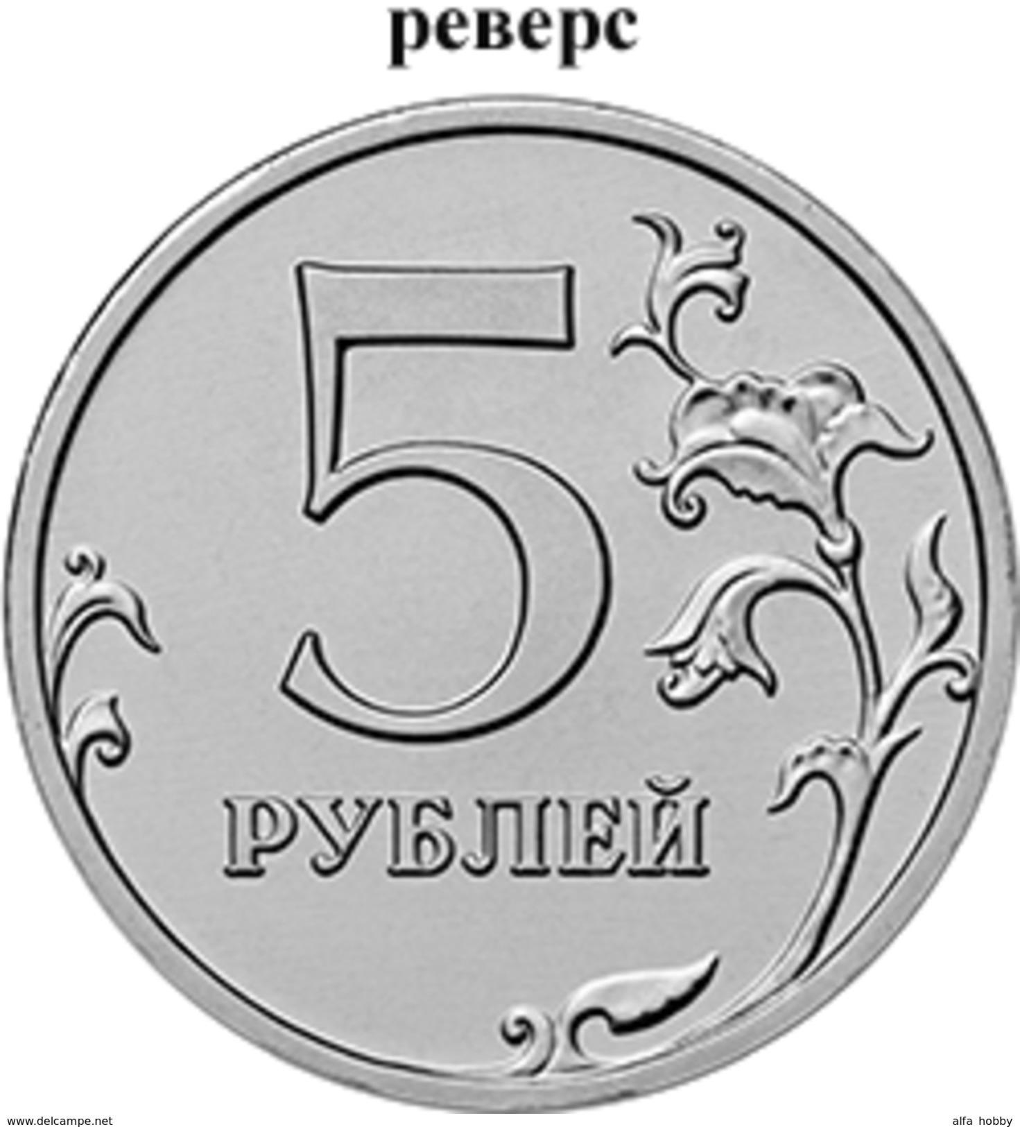 Russia, 2016 II World War European Liberated Capitals, 14 Coins X 5 Rbl - Russland