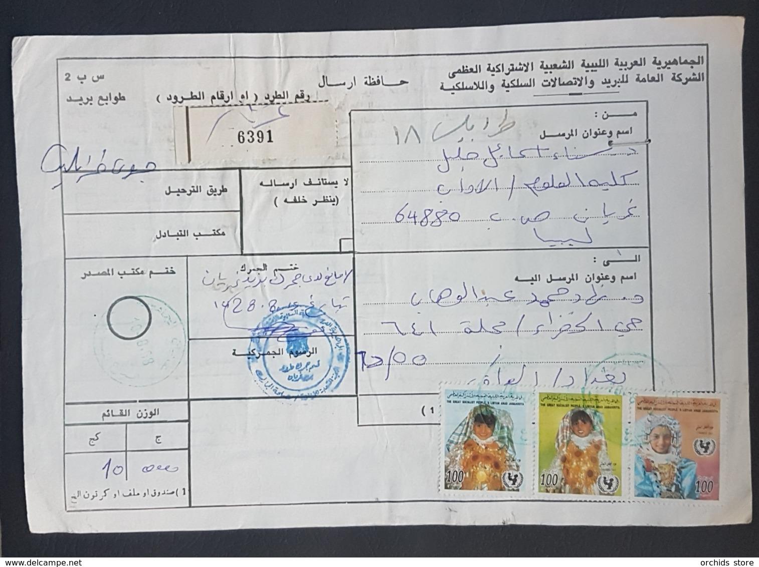 GE - Libya 1997 Colis Franked Stamps 34300 Dhs Of Stamps ! - Libië