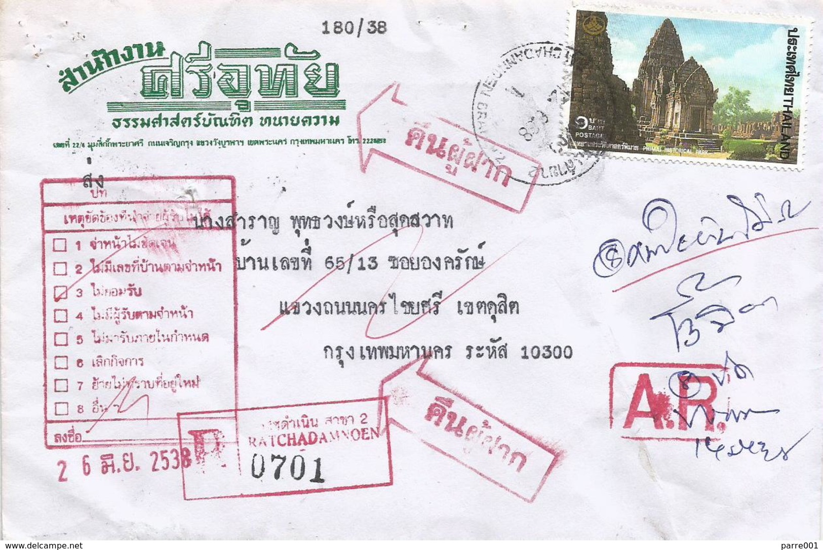 Thailand 1994 Ratchadamnoen Buddhism Temple Registered AR Advice Of Receipt Returned Domestic Cover - Buddhismus