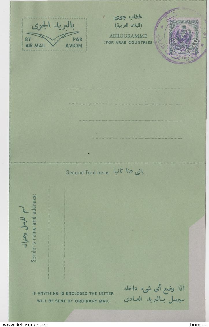 Libye, Libia, Aérogramme N 5 LSd, Type 5. - Libye