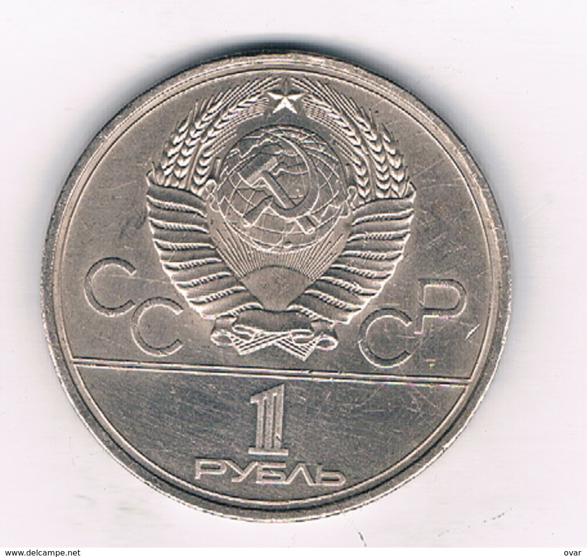 1 ROUBEL 1980  CCCP  RUSLAND /5135/ - Russie