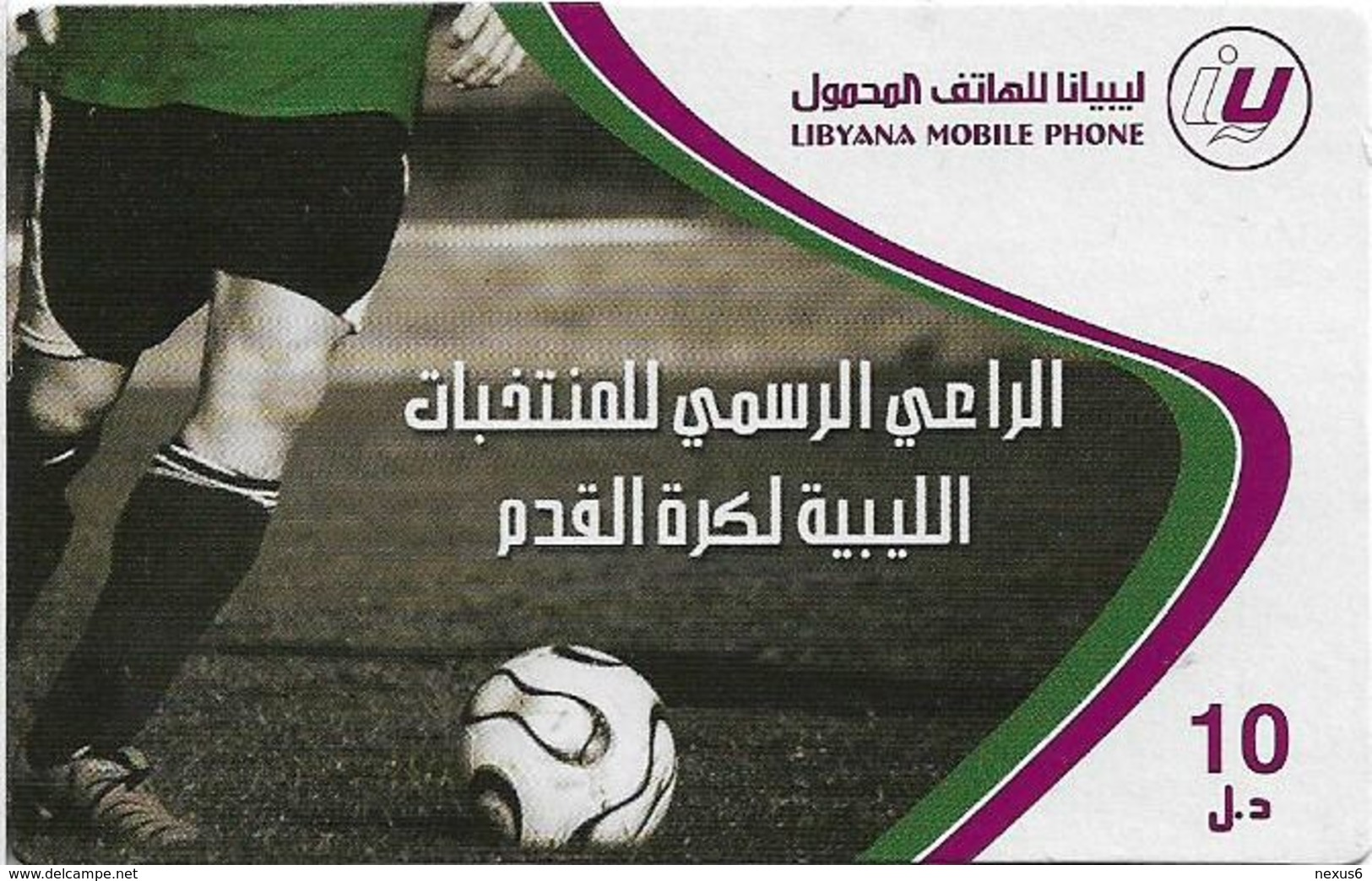 Libya - Libyana - Football, 10LD Prepaid Card, Used - Libye