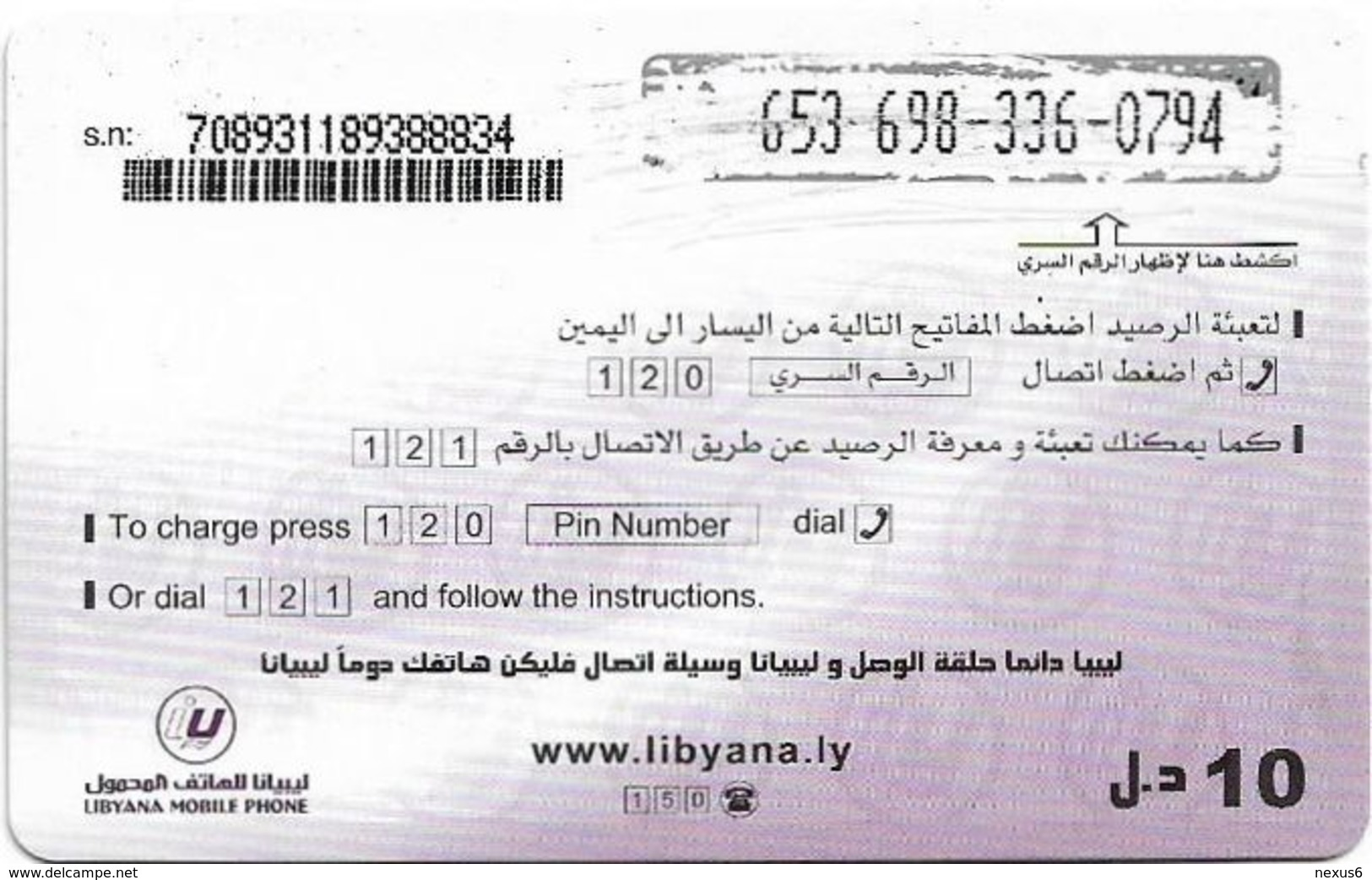 Libya - Libyana - Landscape, 10LD Prepaid Card, Used - Libya