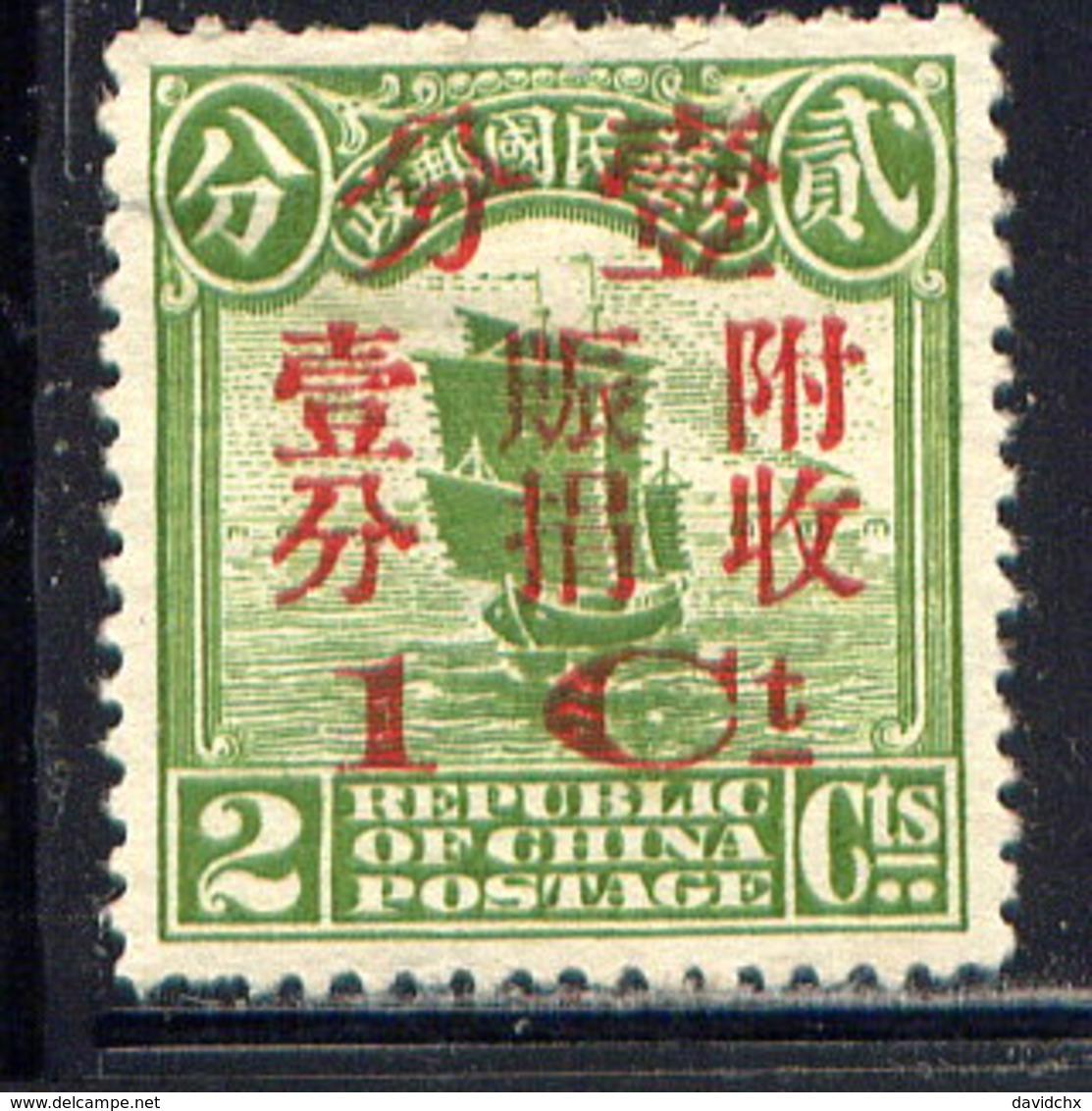 CHINA, REP. OF, NO. B1, MH - Chine