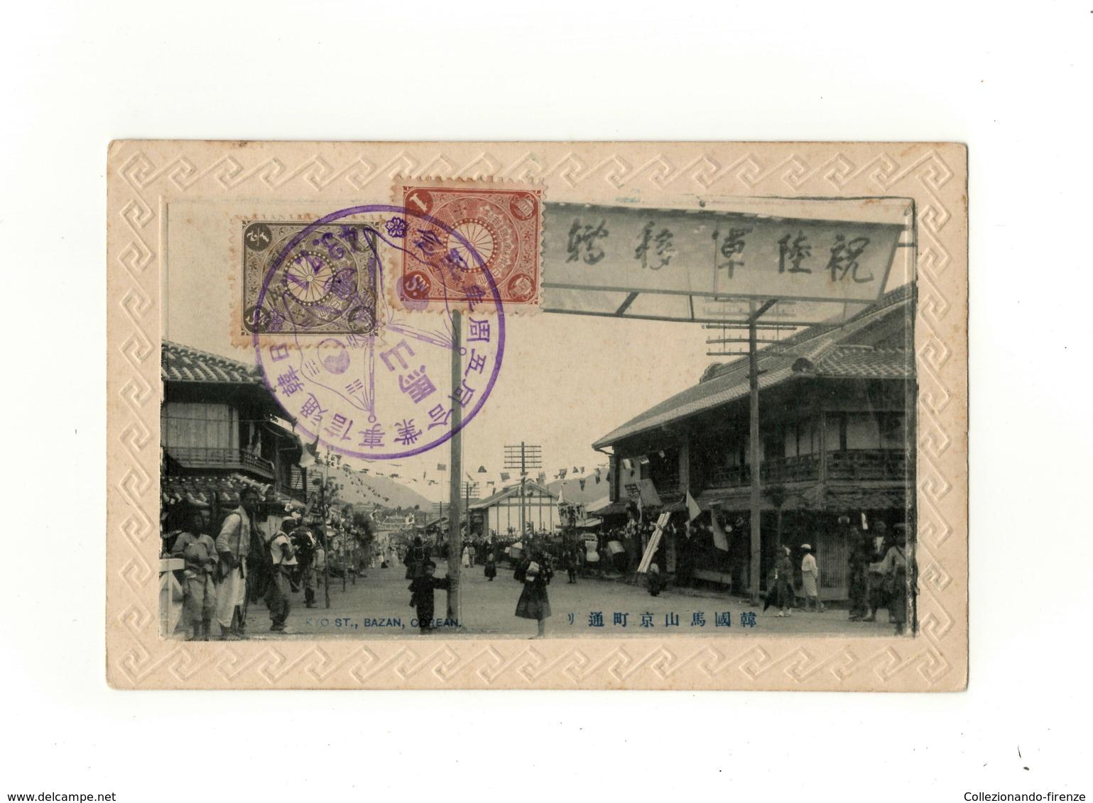 Cartolina Corea Kyo St. Bazan Corea Del Sud - With Stamp Not Sent - Corea Del Sud
